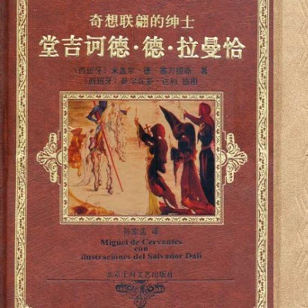 La curiosa traducción china del 'Quijote': sin Dios y con médicos en vez de curas